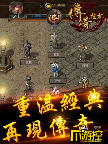 手机传奇游戏排行榜2017_传奇手游排行榜推荐