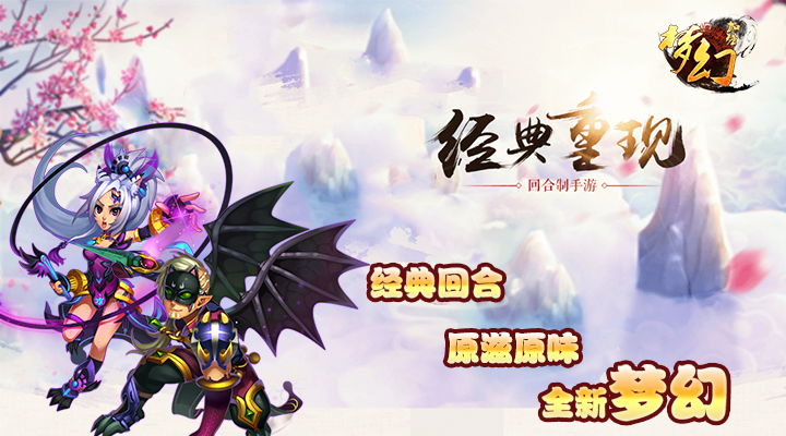 梦幻加强版iOS_梦幻加强版iOS手游下载