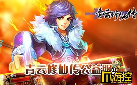 青云修仙传安卓福利手游_手机游戏公益服变态服