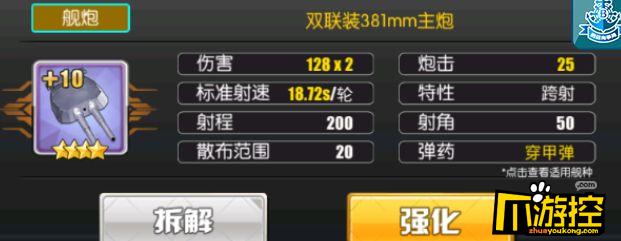 碧蓝航线双联装381mm主炮怎样 双联装381mm主炮技能介绍