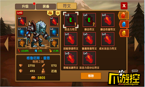 屠龙英雄团bt版英雄符文有什么用 符文系统介绍