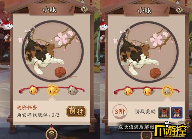 阴阳师手游庭院小动物3阶达成进阶任务 奖励升级为6星御魂