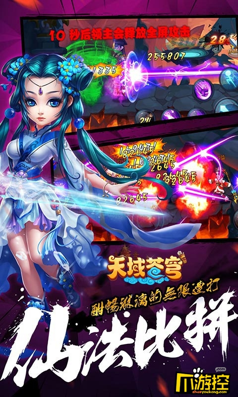 上线送9999999无限元宝服推荐_天域苍穹变态手机游戏