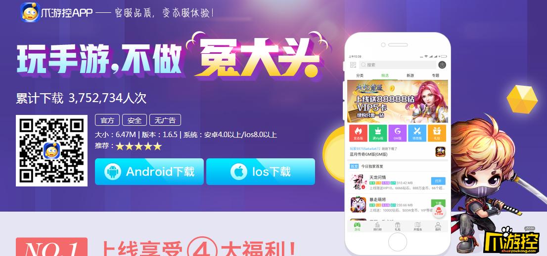 爪游控游戏变态手游app推荐_回合制bt变态游戏下载