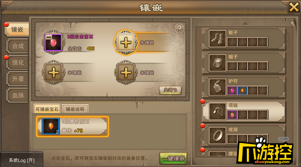 bt策略游戏《还魂门》宝石系统攻略