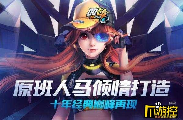 QQ飛車手遊新圖揭幕戰是什麼 揭幕戰新地圖玩法介紹2