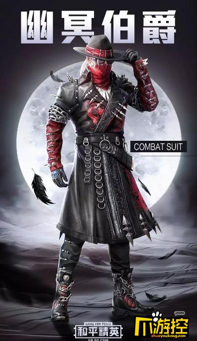 和平精英幽冥伯爵怎么获得 幽冥伯爵服装获取方法