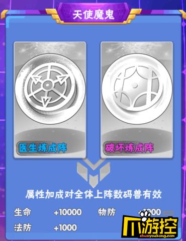 《究极宝贝商城版》手游无限钻石守护神怎么玩?守护神玩法攻略
