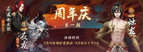 神都夜行录周年庆第一期活动内容介绍