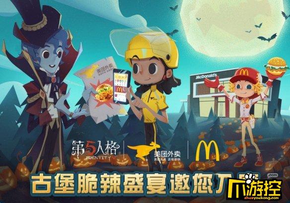 第五人格麦当劳美团外卖联动活动礼包获得方式