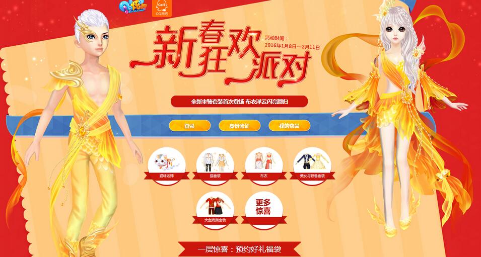 QQ炫舞鸡年新春狂欢派对怎么参加_QQ炫舞鸡年新春狂欢派对活动网址