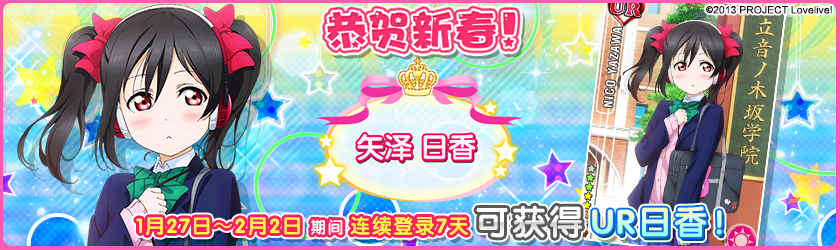 欢度新春佳节,《Love Live!学园偶像祭》三大活动火热来袭!