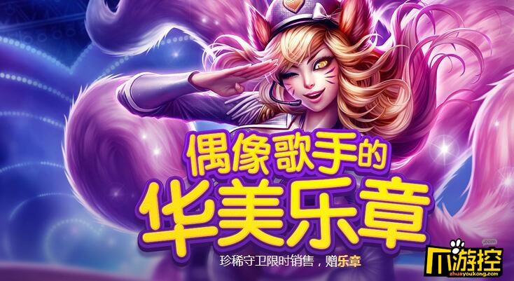 LOL偶像歌手的华美乐章活动网址  LOL偶像歌手的华美乐章活动介绍