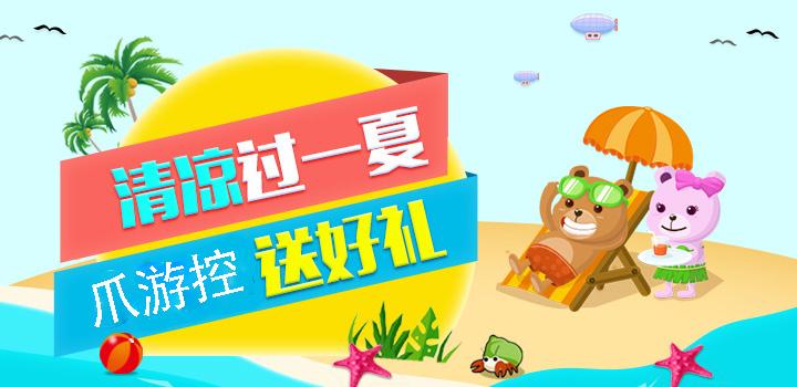 变态手游夏日活动第四弹:超高充值返利(500%)、元宝、线下豪华礼包等着您!