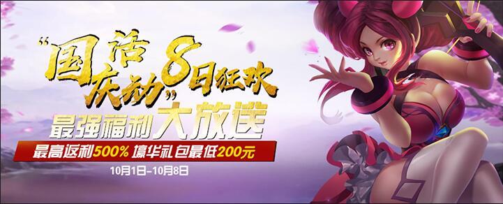 【变态版手游公益服】国庆中秋8日狂欢活动,最高返利500%