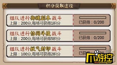 阴阳师协同大作战活动奖励.jpg