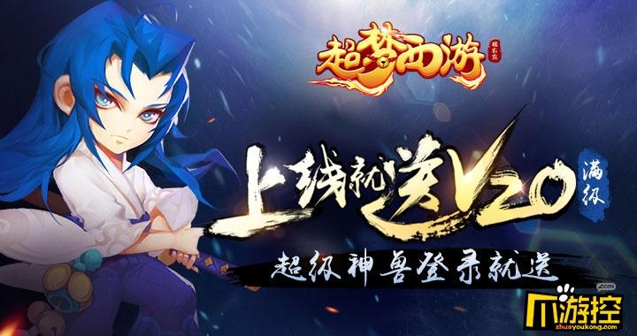 春节9日狂欢!超梦西游橘右京变态手游超高额返利活动巨献