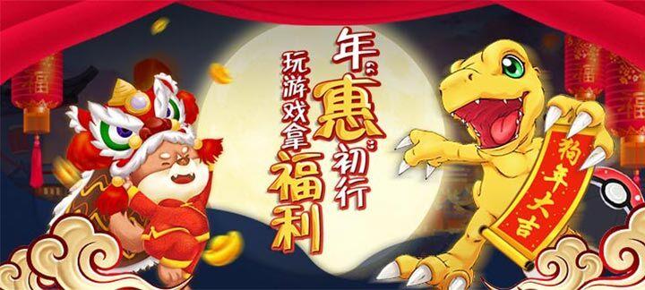 春节恰逢情人节!2017注册送白菜网BT手游充值返利狂欢活动震撼来袭