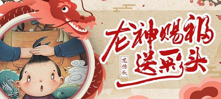 二月二很惊喜!【爪游控公益游戏】龙抬头高充高返活动上线