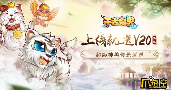 春节9日狂欢!千古宠界变态手游超高额返利活动巨献
