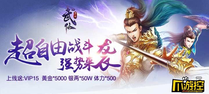 月中7天乐!《武仙变态版》黄金返利活动来袭 最高返300%