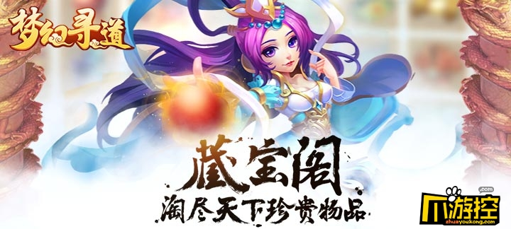 《梦幻寻道》无限元宝服周末充值返利活动开启 最高返250%