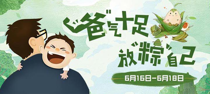 端午粽子节!爪游控公益服游戏限时充值返利活动倾情巨献