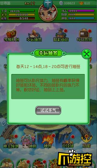 西游降妖志手游评测4