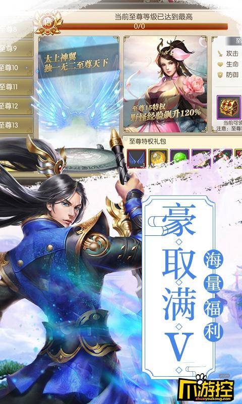 剑道仙语星耀版游戏评测2