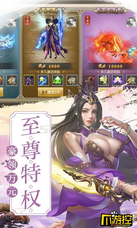 剑道仙语星耀版游戏评测4