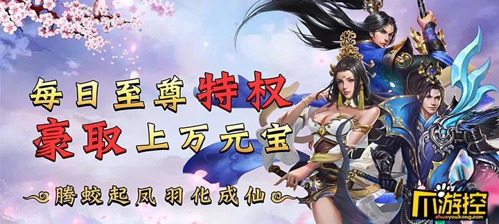 剑道仙语星耀版游戏评测