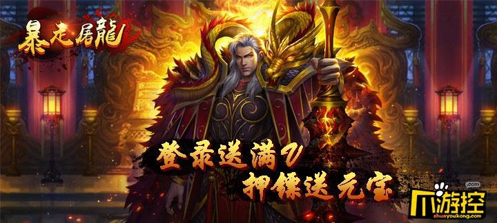 《武圣传奇之暴走屠龙》游戏评测:再现传统传奇盛世