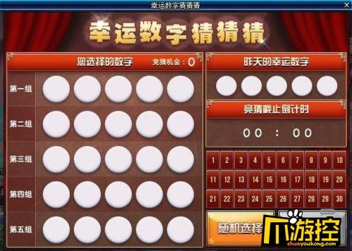 DNF幸運數字猜猜猜9月8日答案是什麼 DNF幸運數字猜猜猜9月8日答案1