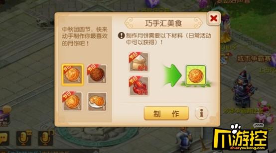 夢幻西遊手遊月餅材料有哪些 團圓盛宴活動怎麼玩