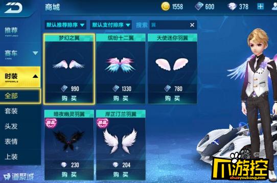 qq飞车手游翅膀大全及价格一览