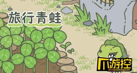 现在都在玩的青蛙是什么游戏_现在有个青蛙的游戏叫什么