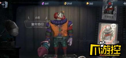 第五人格小丑童年烙印限定皮肤什么时候下架_小丑童年烙印多少钱