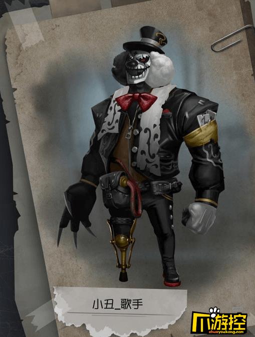 第五人格小丑歌手皮肤怎么获得_小丑歌手皮肤获取攻略