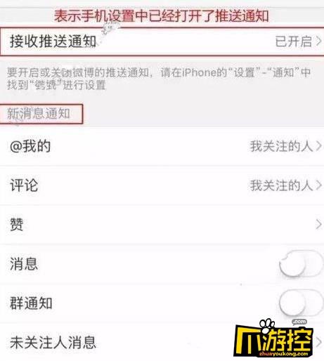 苹果7怎么关闭微博推送 iPhone7关闭微博推送