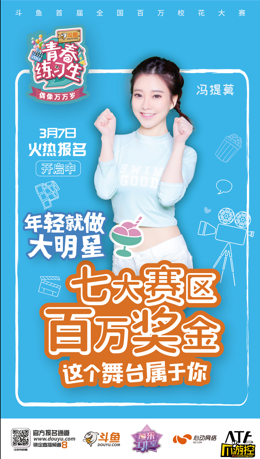 冯提莫甜蜜MV发布,斗鱼主播转型偶像歌手