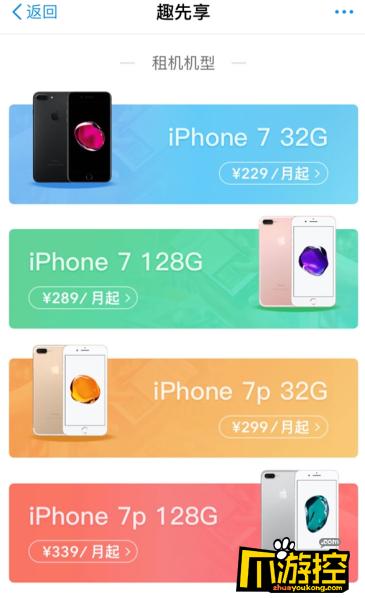 支付宝怎么租苹果iphone 支付宝租苹果iphone多少钱