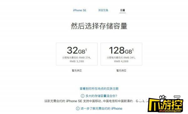 红色版iPhone7容量.jpg