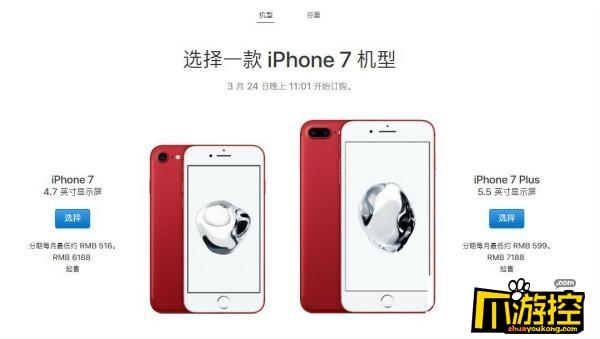 红色版iPhone7机型.jpg