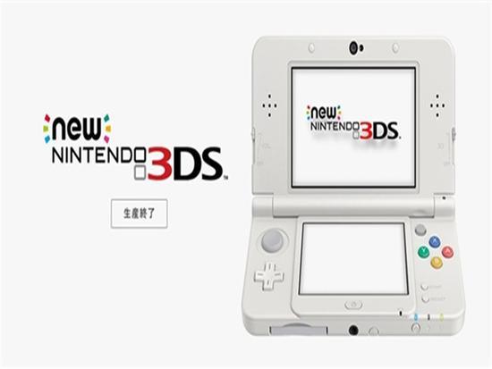 任天堂新3DS正式停产 粉丝当场泪奔