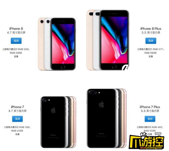 iphone7什么时候降价 iphone7和iphone8有什么区别3