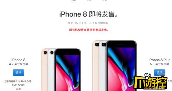 iPhone 8/X预约购买全流程3