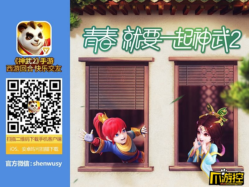 深圳国际电玩节落幕《神武2》手游展台人气火爆