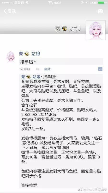 直播界黑公关事件曝光:虎牙再陷泥潭 被指攻击斗鱼