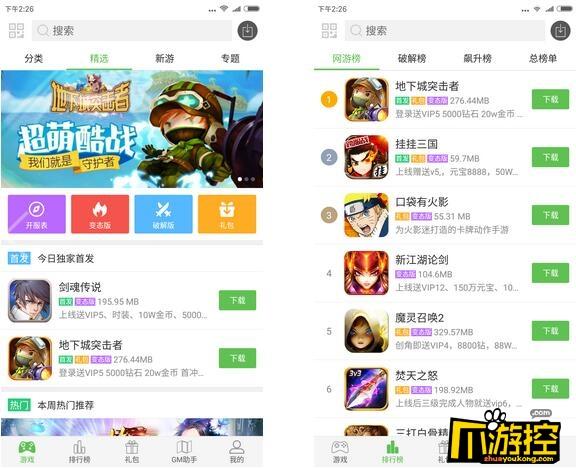 哪里下载变态手游app?3733游戏盒子海量变态游戏等你来发现!