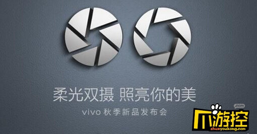 vivox9新品手绘海报